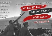 Квест «Дорогами победы» пройдёт в Смоленске