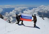 На Эльбрусе появился флаг Сафонова
