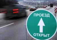 Движение по Верхнему Волоку в Смоленске открыли