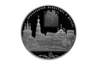 «Осаду Смоленска» изобразили на юбилейных монетах