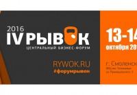 Предприниматели Центрального федерального округа соберутся в Смоленске. Программа, темы сессий