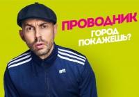 Андрей Бедняков расскажет о приключениях в Смоленске в октябре