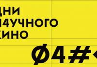 В Смоленске покажут актуальное научное кино