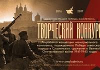 Конкурс проектов памятника для улицы Ногина объявили в Смоленске