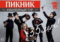 «Пикник» в Смоленске по случаю 35-летия