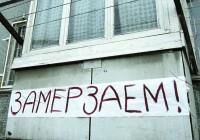 Авария на теплосетях в Смоленске оставила без горячей воды и отопления Киселевку