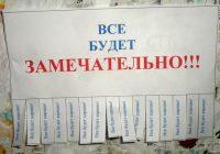 В Заднепровье очистили деревья и столбы от рекламных объявлений
