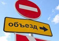 В Смоленске частично перекрыли движение по улице Глинки