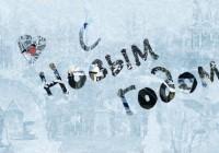 Голосование за лучший новогодний плакат началось в Смоленске