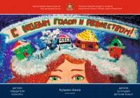 Авторы лучших новогодних плакатов получили награды в Смоленске