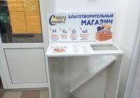 Благотворительный магазин установил контейнеры для сбора продуктов