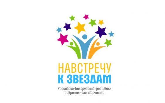 В Смоленске пройдет российско-белорусский фестиваль «Навстречу к звездам»