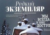 Исчезнувший смоленский город Вержавск описан в книге «Редкий экземпляр»