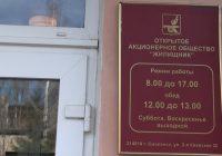 Уволен директор смоленской управляющей компании «Жилищник»