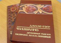 Немецкий исследователь Джеско Озер написал новую книгу о тенишевских мастерских