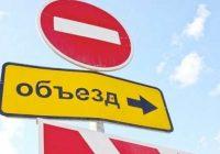 Под Смоленском до октября перекрыли федеральную трассу
