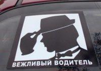 Личность благородного водителя вычислили смоленские следователи