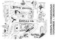 О народных названиях смоленских достопримечательностей расскажут на лекции