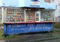 Изгнанные с улиц Смоленска ларьки могут вернуться