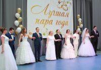 Итоги конкурса «Лучшая пара года — 2016» подвели в Смоленске