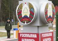В Смоленской области вводится приграничная зона с республикой Беларусь