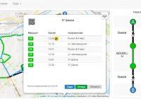 Узнать, когда приедет автобус, в Смоленске можно через Интернет