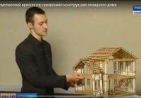 Смоленский архитектор получил грант на «Растущий дом»