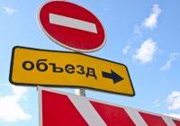 Движение по улице Нахимсона в Смоленске решили не открывать