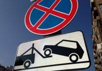 В Смоленске запретили парковку на улице Багратиона
