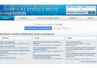 С 1 апреля смоляне не смогут записаться на прием к врачу через сайт mylpu.ru