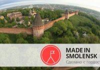 В Смоленске открылся новый портал в помощь бизнесу Made in Smolensk