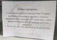 Маршрутки Смоленска подарят женщинам на 8 Марта бесплатный проезд