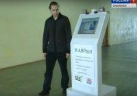 В Смоленске создали робота, который может заменить экскурсовода, продавца и охранника