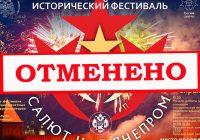 Фестиваль «Салют над Днепром» переносится на неопределённый срок