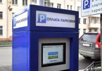 Паркоматы и новые платные парковки могут появиться в Смоленске