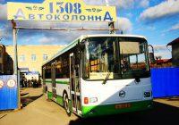 На Пасху и Радуницу в Смоленске пустят дополнительные автобусы