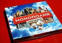 Появилась игра «Монополия» со смоленскими реалиями