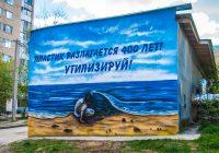 В Смоленске нарисовали экологическое граффити