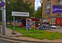 Напротив ТЦ «Макси» нашли 15 незаконных торговцев