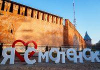 Смоленск – один из самых популярных городов у туристов на День Победы