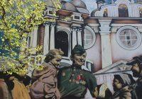 В Смоленске официально открыли патриотическое полотно на военную тему