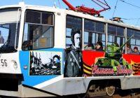 «Трамвай Победы» проедет по улицам Смоленска