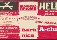 В Смоленске состоится благотворительный рок-концерт «Help»