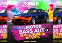 Фестиваль красок в Смоленске пройдет под звуки мотора