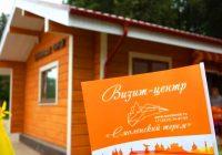 В Смоленске заработала «горячая линия» для туристов