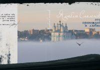 100 признаний в любви к Смоленску попадут в книгу