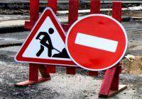 На улице 25 Сентября в Смоленске закроют движение транспорта