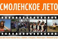 В Смоленске впервые пройдет выставка-презентация событийного туризма «Смоленской лето»