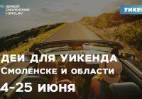 Идеи для уикенда в Смоленске и области. 24-25 июня