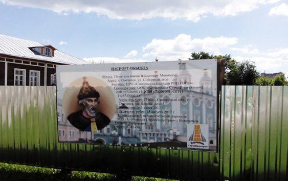 На территории кафедрального собора Смоленска установят памятник Владимиру Мономаху